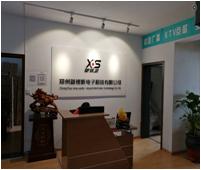 河南新视听电子有限公司
